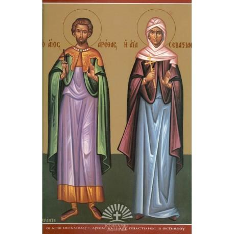 Sfantul Mucenic Areta și Sfanta Mc. Sebastiana