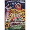 Sfinții 33 de Mucenici din Melitina