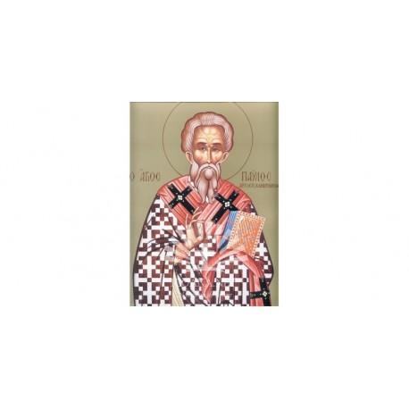 Sfântul Ierarh Pavel Mărturisitorul