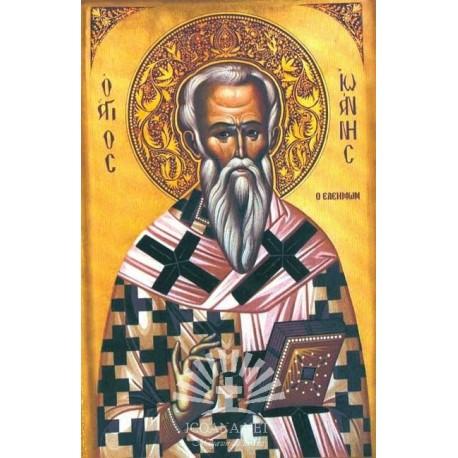 Sfantul Ioan cel Milostiv