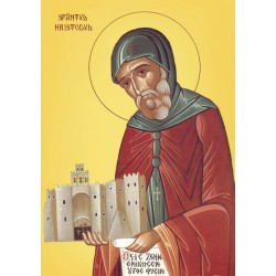 Sfantul  Hristodul