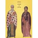 Sfintii Ciprian si Iustina